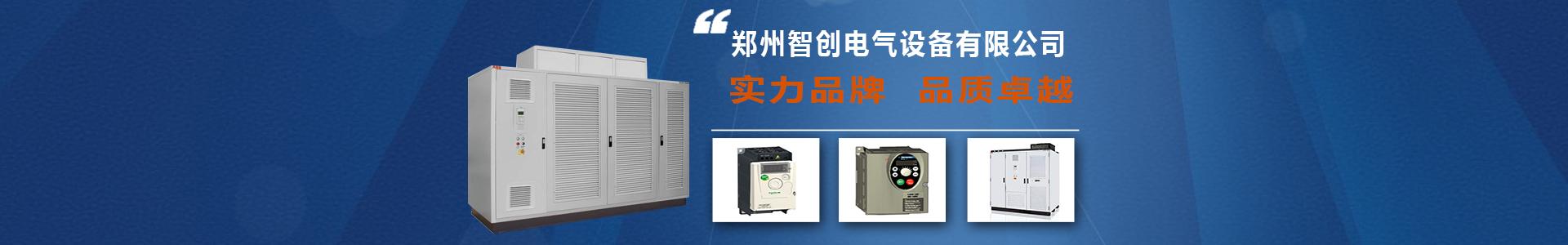 郑州变频器维修厂家